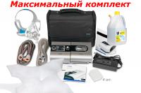 ResMed S9 AutoSet - максимальный РоСтесТ